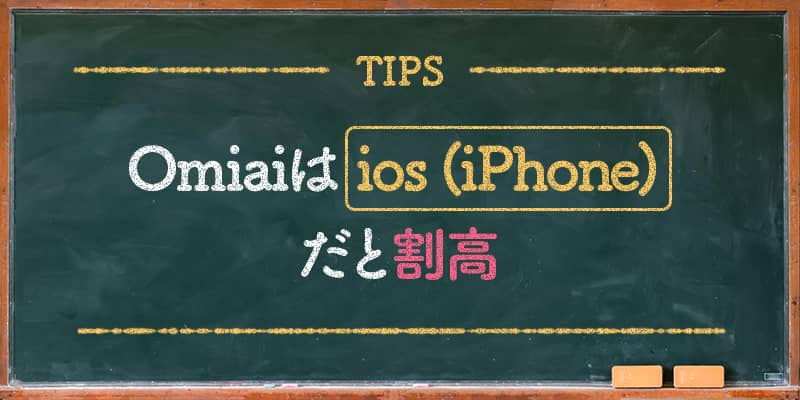 Omiaiはios(iPhone)だと割高