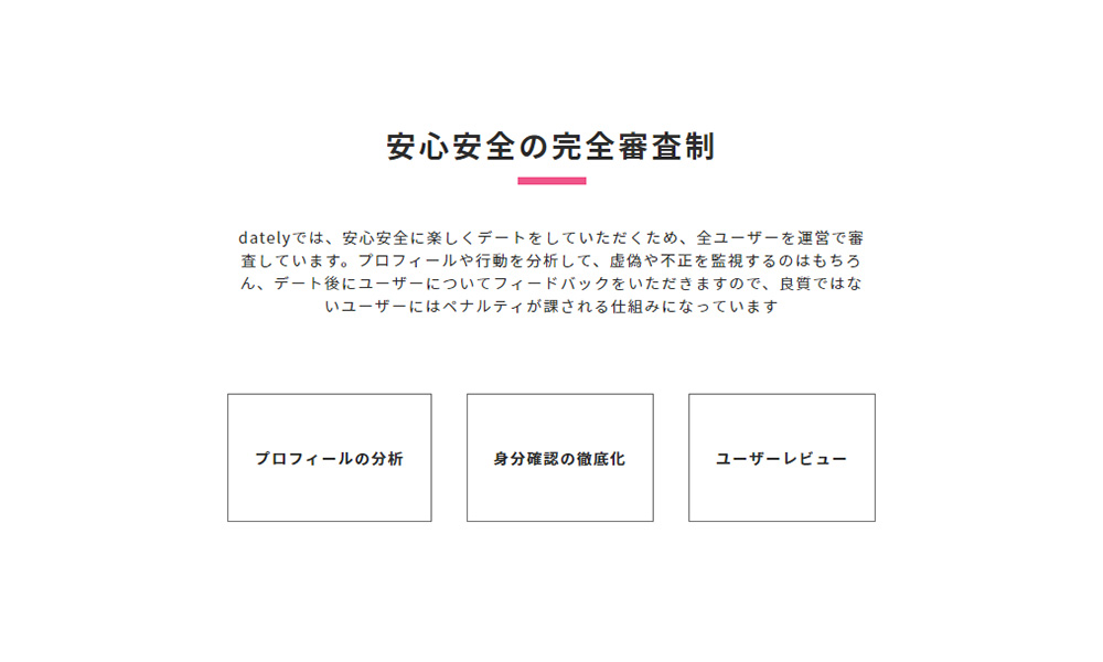 dately-datelyは安全かどうか