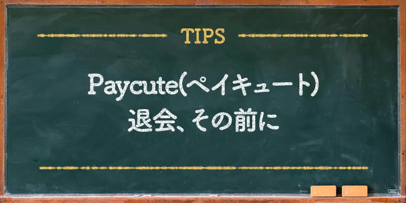 paycute(ペイキュート)退会、その前に